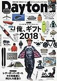 Daytona (デイトナ) 2019年1月号 Vol.331【別冊付録カレンダー】