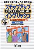 ステップアップイングリッシュ 日常英会話〈2〉初級編―日常表現の基本をマスター! (創育のCD&BOOKシリーズ)