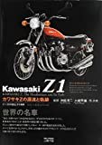 カワサキZの源流と軌跡―Z1/Z2の開発とその展開