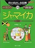 旅の指さし会話帳53.ジャマイカ (ここ以外のどこかへ!)