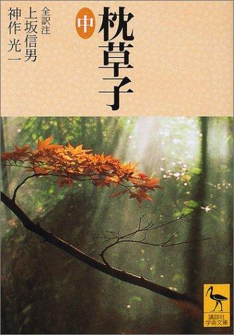 枕草子(中) (講談社学術文庫)