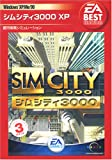 EA Best Selections シムシティ3000 XP