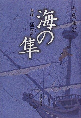 海の隼―参謀・三浦按針 感想 大...