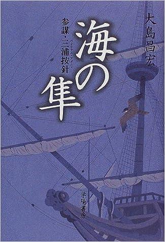 海の隼―参謀・三浦按針(ウイリア...