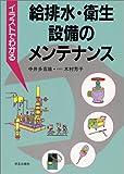 イラストでわかる給排水・衛生設備のメンテナンス (「イラストでわかる」シリーズ)