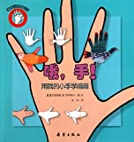 Creative Drawing Oh, Hands! Use My Small Hands to Learn Drawing (Chinese Edition) by ge de lai na ?uo sa mei er (2011) Paperback