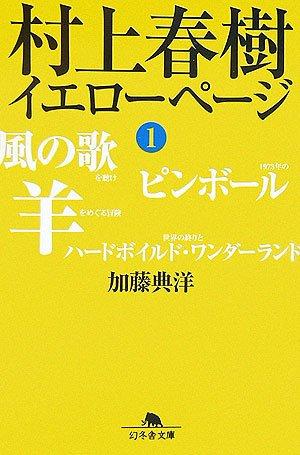 村上春樹 イエローページ〈1〉 (幻冬舎文庫)