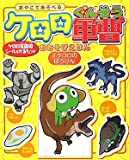 Adventure picture book play Sgt tail <3> Keroro (2005) ISBN: 4048539051 [Japanese Import]