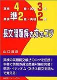 Tips for quasi-two-class Eiken Grade 2 long problem how to solve tertiary-quaternary Eiken Eiken, Eiken (2002) ISBN: 4888962863 [Japanese Import]