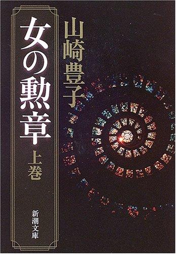 女の勲章 (上巻) (新潮文庫 (や-5-38))