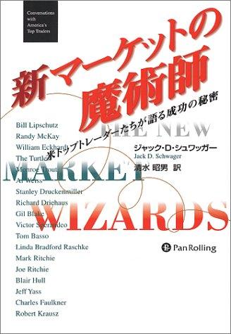 新マーケットの魔術師 米トップトレーダーたちが語る成功の秘密の商品画像