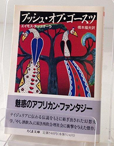 ブッシュ・オブ・ゴースツ (ちくま文庫)