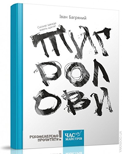 (Tygrolovy / Тигролови. The new Ukrainian adventure novel. Gift book design)