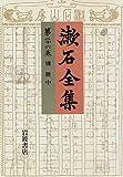 漱石全集〈第26巻〉別冊(中)