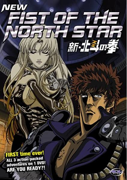 Amazon.com: New Fist of the North Star - The Complete ...