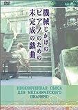 機械じかけのピアノのための未完成の戯曲 [DVD]