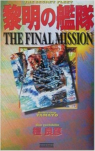 黎明の艦隊―THE FINAL MISSION (...