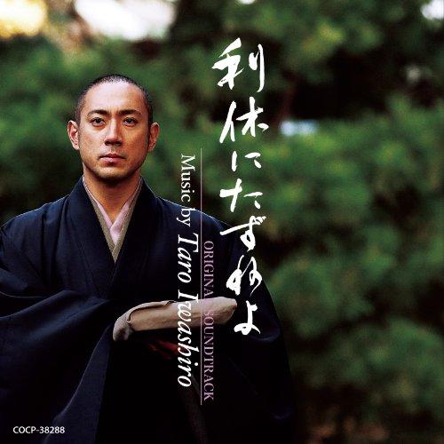 GEKIJO SAKUHIN RIKYU NI TAZUNEYO ORIGINAL SOUND TRACK