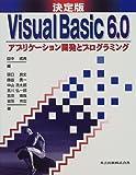 決定版 Visual Basic6.0―アプリケーション開発とプログラミング