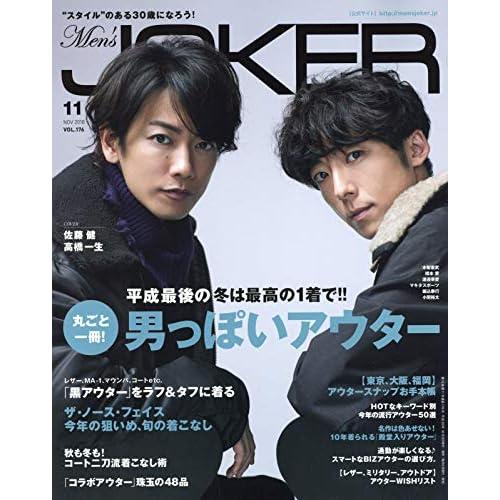 Men's JOKER 表紙画像