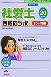 社労士合格のツボ 択一対策〈平成20年度版〉 (社労士ナンバーワンシリーズ)