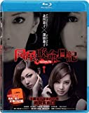 Roommate (Region A Blu-ray) (English subtitled) Japanese movie