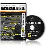 【DVD】あなたに知って欲しい5つの話〔BASEBALL BIBLE〕
