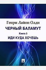 Черный Баламут. Книга 3. Иди куда хочешь (Russian Edition) Kindle Edition
