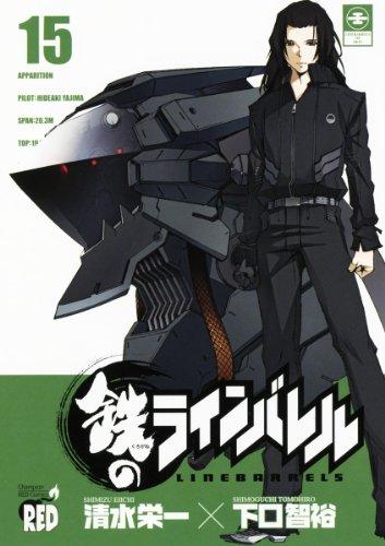 鉄のラインバレル 15 (チャンピオンREDコミックス)