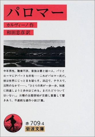 パロマー (岩波文庫)