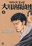 リバースエッジ大川端探偵社 4 (ニチブンコミックス)