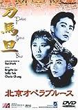 北京オペラブルース [DVD]