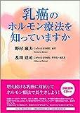 乳癌のホルモン療法を知っていますか