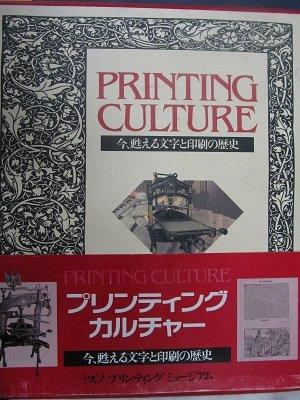 プリンティングカルチャー―今、甦える文字と印刷の歴史