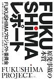 「FUKUSHIMAレポート~原発事故の本質~」