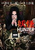 妖怪HUNTER (BUNCH COMICS)