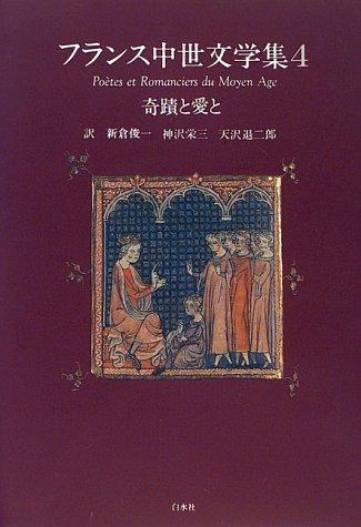奇蹟と愛と    フランス中世文学集 4