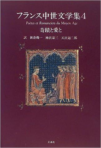 奇蹟と愛と フランス中世文学集 ...
