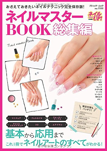 Nail master BOOK omnibus (boutique Mook no.1188) Gel nail Art [JAPANESE EDITION] pdf epub