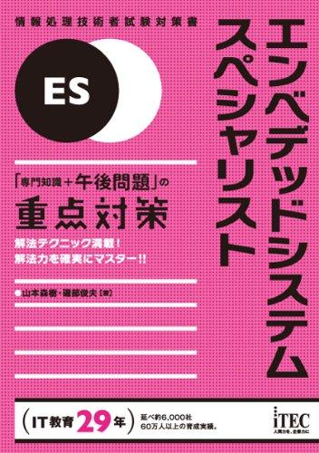 エンベデッドシステムスペシャリスト「専門知識+午後問題」の重点対策 (情報処理技術者試験対策書)
