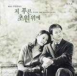 [CD]あの青い草原の上で オリジナルサウンドトラック(韓国盤)