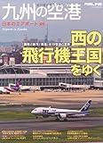 九州の空港 (日本のエアポート05)