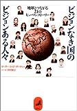 ビジョンなき国のビジョンある人々―地球とつながる21のヒューマンストーリー