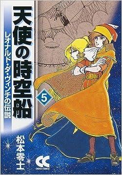 legend of leonardo da vinci 5 space time ship angel chuko paperback comic book or 1 5 c 2006 isbn 4122047943 japanese import