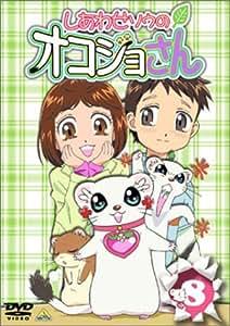 しあわせソウのオコジョさん 8 [DVD]