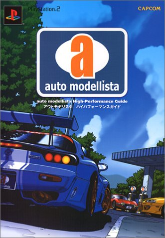auto modellista Driving Performance Guide (2002) ISBN: 4887870582 [Japanese Import]