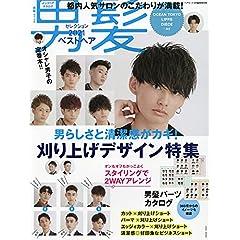 男髪セレクション 最新号 サムネイル