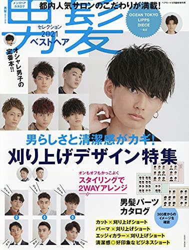 男髪セレクション 最新号 表紙画像