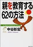 「親を教育する62の方法」中谷 彰宏
