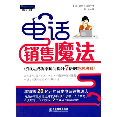 Telemarketing Magic: How to Make Successful Appointments (Chinese Edition)